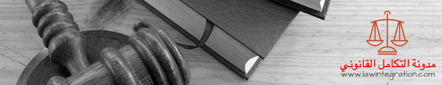 مدونة التكامل القانوني